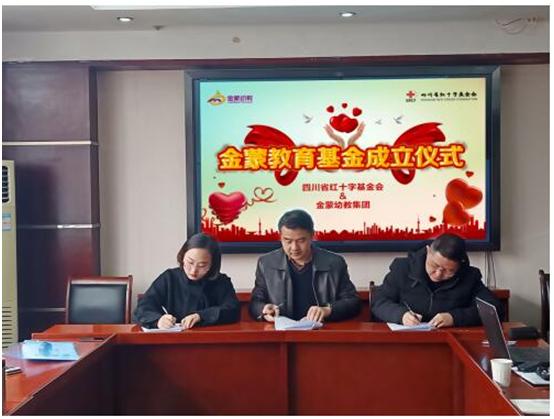 红基会首支针对幼儿教育的公益基金在蓉成立