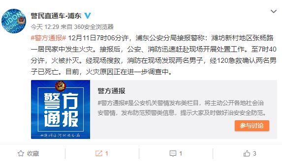 上海浦东一民居突发火灾 致2名男子死亡