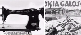不可思议的商业巨头发家史:丰田做缝纫机、诺基亚买鞋