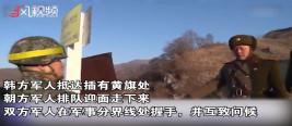 朝韩两军在军事分界线握手问候:见到你很高兴