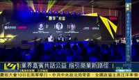 凤凰网行动者联盟2018公益盛典在京举行
