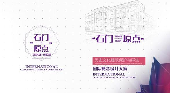 石家庄正太饭店概念设计大赛开始征稿 最高奖30万