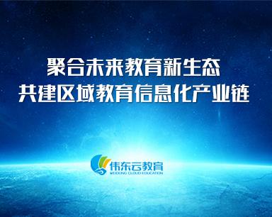 聚合未来教育新生态 共建区域教育信息化产业链