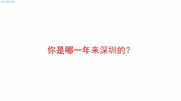 《你是哪一年来深圳的?》