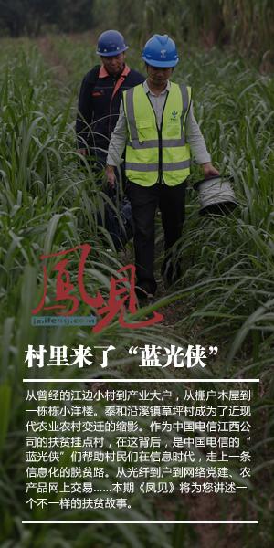"""【改革開放40年特輯】村里來了""""藍光俠""""""""width=""""300"""""""