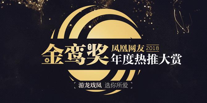 凤凰网友2018年度热推大赏·金鸾奖评选榜单出炉