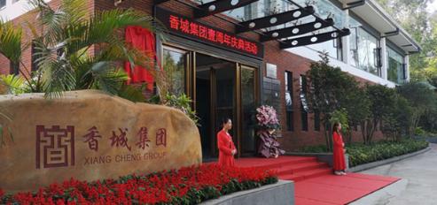 香城集团周年庆典 一场世界级的行业盛会