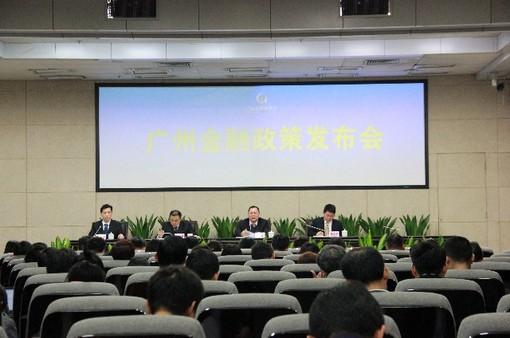 广州积极融入大湾区国际金融枢纽建设 金融政策全面升级