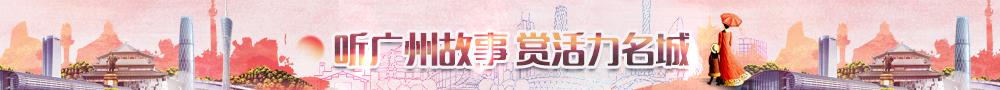 听广州故事,赏活力名城