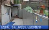 广场施工致幼儿园教学楼沉降 200多孩子?#40644;?#20572;课