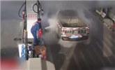 加油站車輛油箱漏油起火 工作人員10秒教科書式滅火