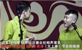 官媒?#30913;?#24503;云社当红相声演员调侃汶川地震视频片段