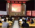 商丘市第一中學:修師德 塑師風