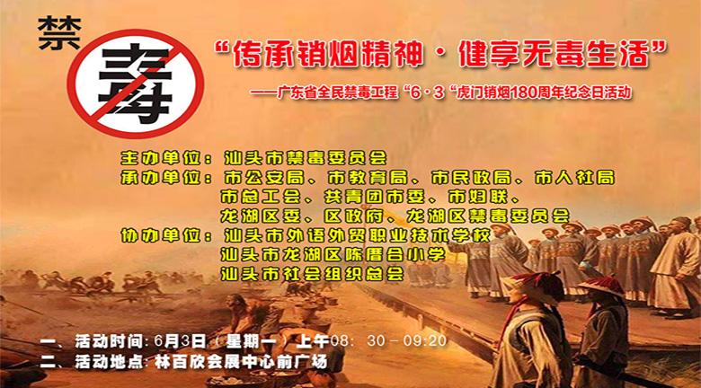 直播丨廣東省全民禁毒工程虎門銷煙180周年汕頭分會場