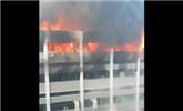 云浮工業園一廠房起火