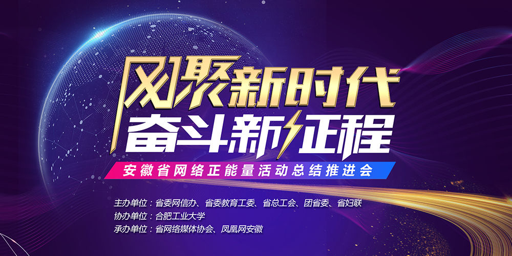 2019安徽省網絡正能量活動總結推進會