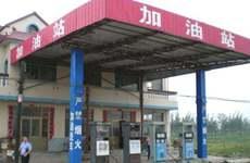 """陕西规范成品油市场 依法取缔34个""""黑加油站点"""""""