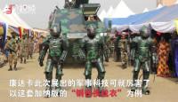 """非洲防务展现画风犀利""""黑科技"""":未来战车、人形机甲齐上阵"""