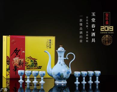 宝瓷林 玉堂春酒具