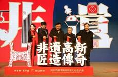 2019西安高新非物质文化遗产展盛大启幕
