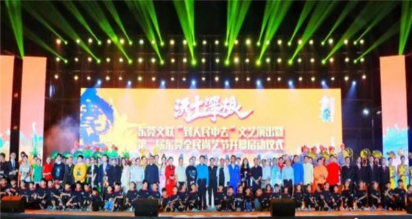 东莞晒出2018文艺成绩单 绘写改革开放40年画卷