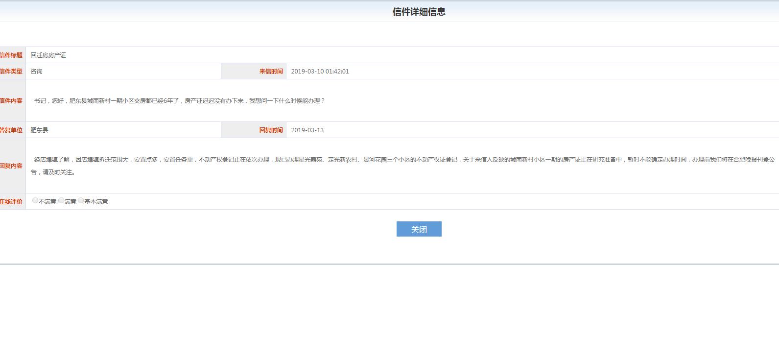 安徽肥东县一小区交房已6年还没房产证?官方回复