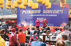 西安文旅系统文艺小分队走基层 普法表演寓教于乐居民叫好