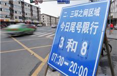 西安实施工作日机动车限行措施 每日限行2个车牌
