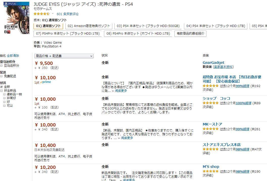 世嘉游戏《审判之眼》因祸得福 日本价格暴涨未来密码智能家居怎么样