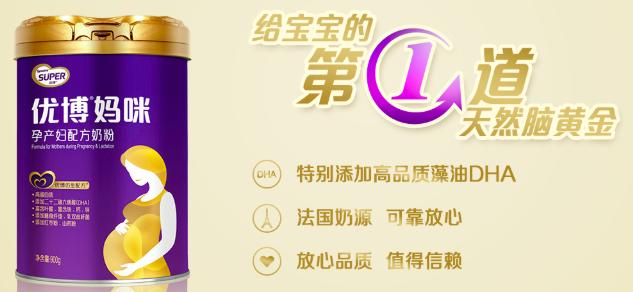 圣元孕产妇奶粉怎么样_孕妇奶粉哪个牌子安全?孕产妇补充营养选择圣元优博更安全