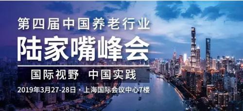 中国养老行业峰会召开 朗诗常青藤谈养老企业文