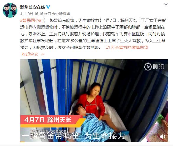 安徽天长一女工被电梯上沿砸中颈部 当场晕倒在地