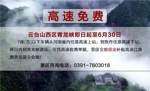 """云台山""""幻光森林"""" 给你一个18°C的夏夜之旅"""
