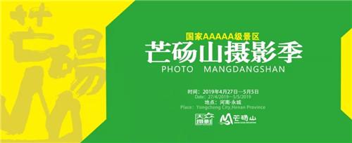 第四届芒砀山摄影季将于4月27日