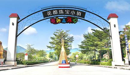 广州市站至花都珠宝小镇旅游专线现已开通