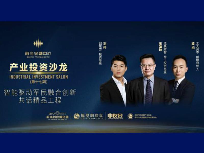 正在直播|智能驱动军民融合创新产业投资沙龙(第17期)