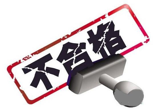 """广东市监局发布4批次抽检不合格食品width=""""200"""""""