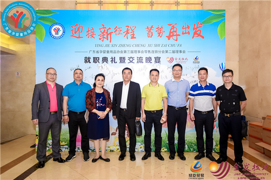 高培助力广东母婴行业健康发展 祝贺广东省孕婴童用品协会换届大会成功召开