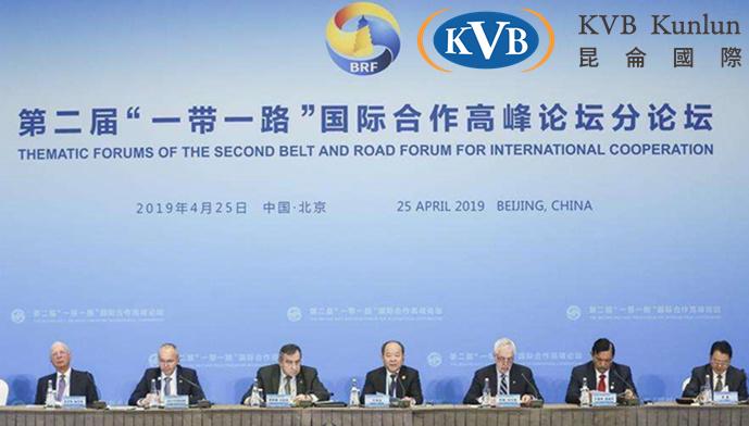 KVB昆仑国际|一带一路国际智库成立