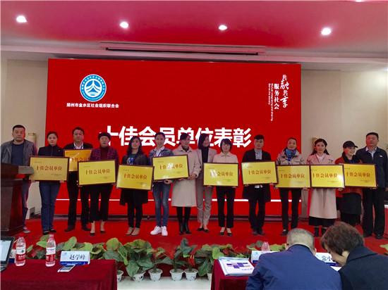 郑州市金水区社会组织联合会2019年会员大会召开