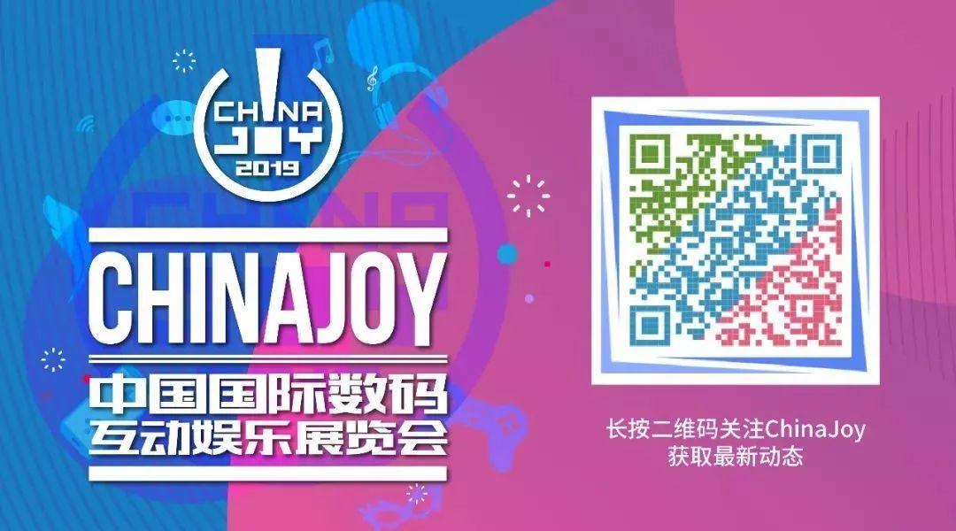 2019ChinaJoy全国舞团盛典线上人气赛报名通道开启