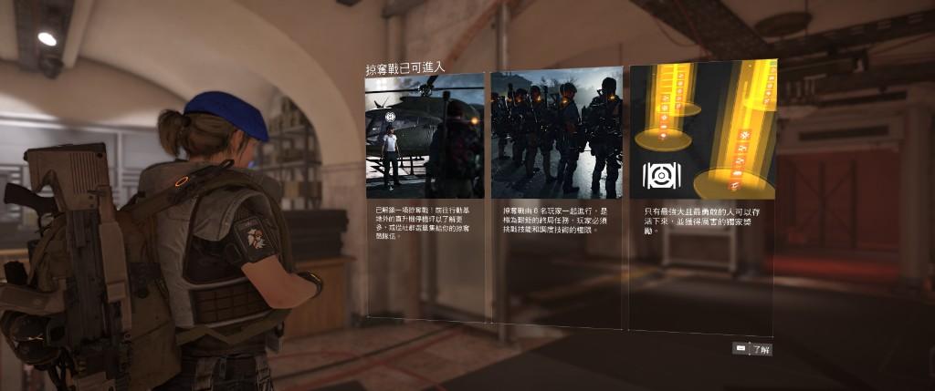 《全境封锁2》黑暗时刻上线 8人副本17日凌晨解锁