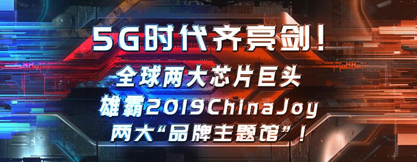 两大芯片巨头2019ChinaJoy各自打造品牌主题馆