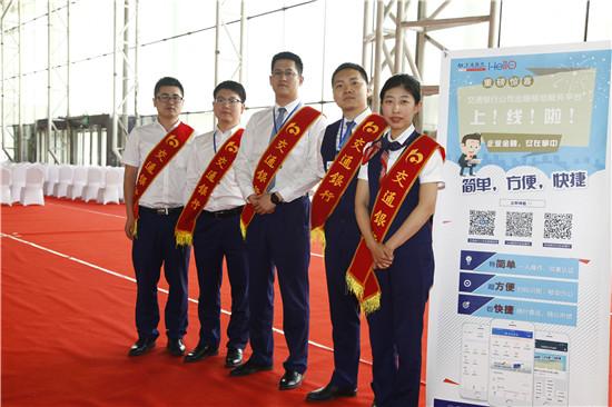 交通银行黑龙江省分行开展服务实体经济 助力行业发展主题讲座