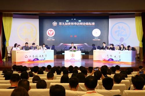 从南京建邺走出 第九届华语辩论