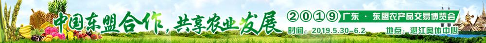 湛江農博會