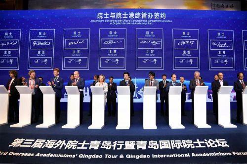 青岛:53名院士签约入驻院士港 32个院士项目已落地