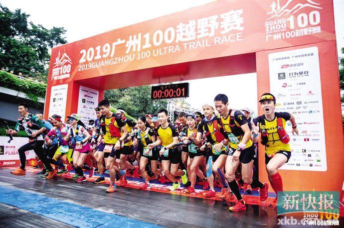广州100公里越野赛昨开跑 各国900名越野爱好者参与