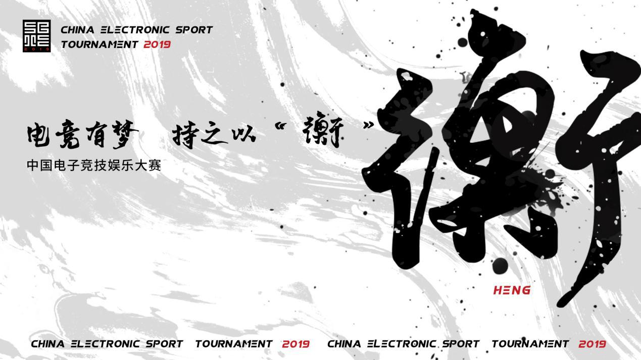 2019CEST中国电子竞技娱乐大赛在合肥开幕