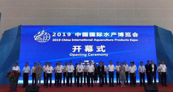 中2019中国国际水产博览会在湛江开幕